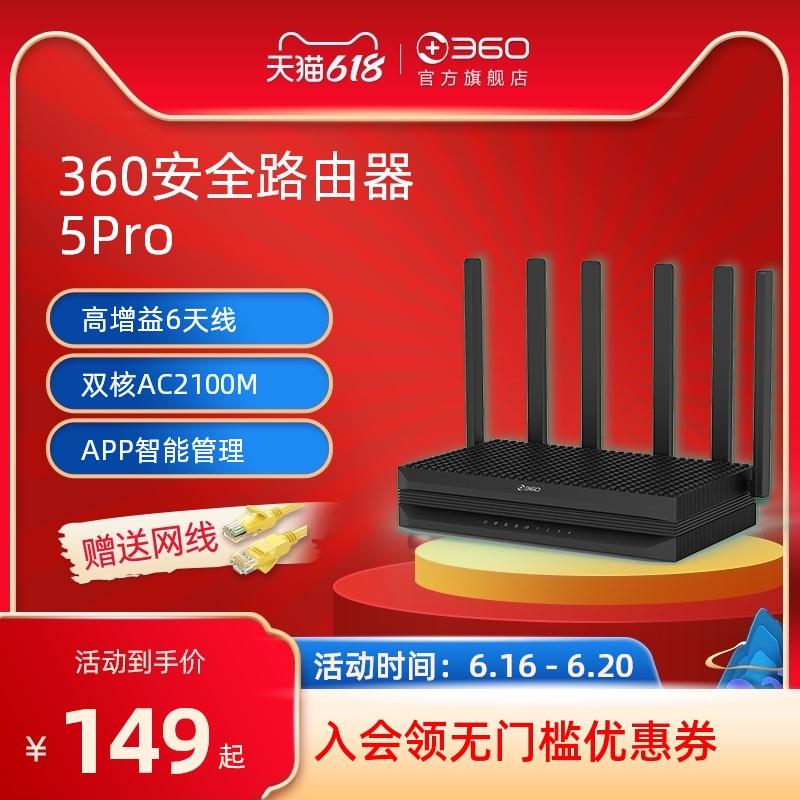 360 家庭防火墙5 Pro 2100M 千兆双频 WiFi 5 家用路由器 黑色