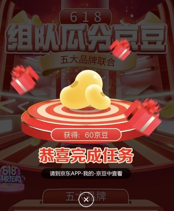 京东 水肌泉自营旗舰店 五大品牌联合开卡 瓜分百万京豆