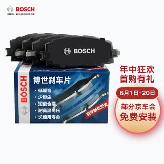 BOSCH 博世 刹车片后片刹车皮适用于丰田RAV4/荣放/凯美瑞/骏瑞 0986AB2953/1662