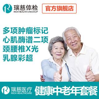 瑞慈体检 健康中老年体检套餐