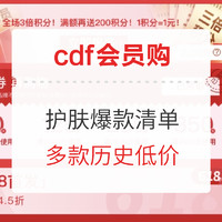 cdf会员购:仅限一天!黛珂多重防晒乳套装 60ml *2