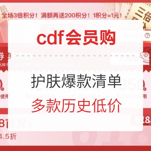cdf会员购:仅限618当天!3倍积分!护肤品爆款清单