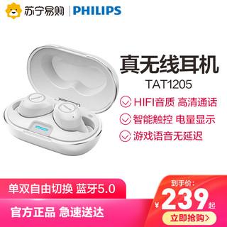 PHILIPS 飞利浦 TAT1205WT( 白)真无线蓝牙耳机 双耳5.0入耳式运动跑步商务小米苹果华为安卓手机通用