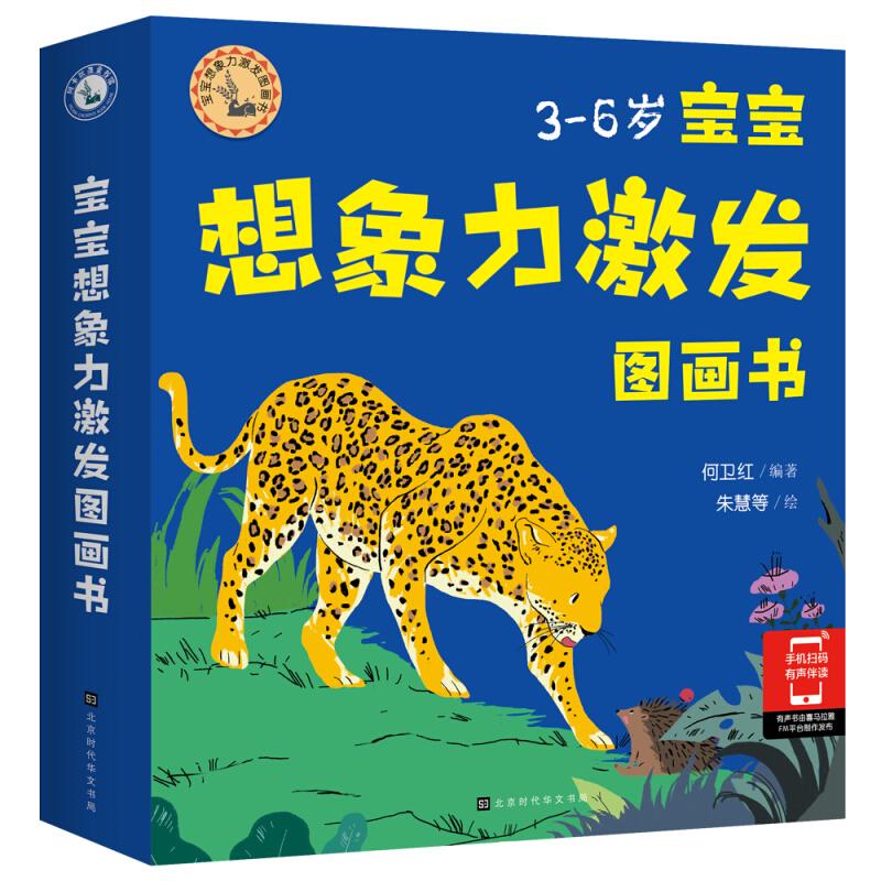 《宝宝想象力激发图画书》(全6册)