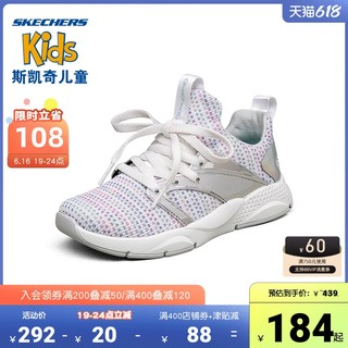 SKECHERS 斯凯奇 Skechers斯凯奇童鞋官方2021春夏儿童跑鞋女童网鞋透气网面运动鞋