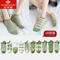 YUZHAOLIN 俞兆林 牛油果色女短袜10双
