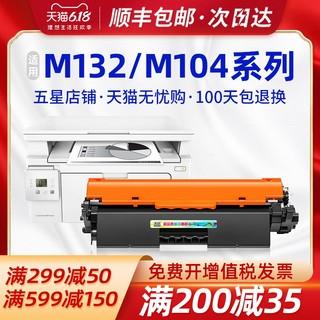 Ttianse 天色 适用惠普M132nw粉盒M104a硒鼓m132a/snw墨盒LaserJet Pro MFP M132fw/fp/fh墨粉盒CF218A打印机HP18a碳粉