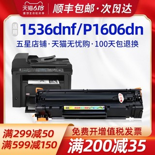 Ttianse 天色 适用惠普M1536DNF硒鼓CE278A m1536dnf MFP激光打印机墨盒hp1536 hp78a复印一体机晒鼓碳粉墨粉LaserJet