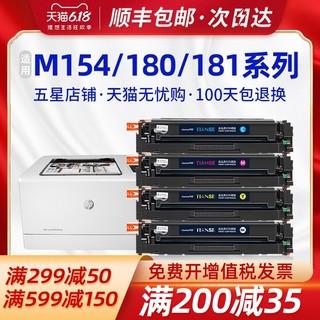 Ttianse 天色 适用HP惠普154a硒鼓M180n碳粉盒hp180n墨盒Color LaserJet Pro MFP M181fw彩色打印机204a晒鼓CF510A墨粉