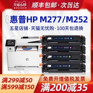 Ttianse 天色 适用HP惠普M277DW硒鼓cf400a M252n 252dw M277N m274n彩色打印机粉盒HP201A 277dw墨盒LaserJet ProMFP
