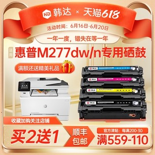 适用hp/惠普M277dw/n打印机硒鼓Color LaserJet Pro MFP彩色墨盒CF400A晒鼓粉盒hpm碳粉墨粉201A