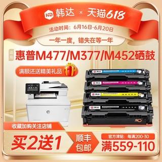 韩达原装 适用惠普M477fdw/dw硒鼓hp CF410A M377dw M452dw/dn/nw彩色打印机墨盒LaserJet Pro易加粉晒鼓粉盒