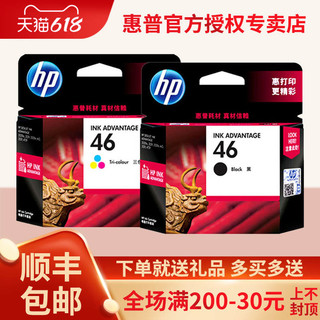 HP 惠普 ㊣原装惠普46墨盒 hp4729 2520 2529 2520hc 2020 2029 2020hc打印机墨盒 黑色彩色 套装更省钱