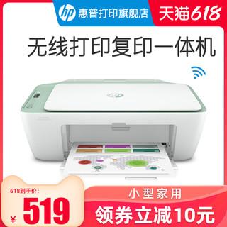 HP 惠普 2777打印复印件扫描2676家用小型迷你一体机A4手机无线wifi彩色喷墨学生家庭作业照片办公多功能三合一