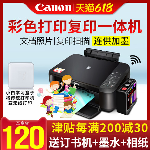 Canon 佳能 MP288彩色打印机复印一体机连供加墨复印机家用小型学生试卷喷墨家庭a4办公扫描手机无线WiFi照片ts3380