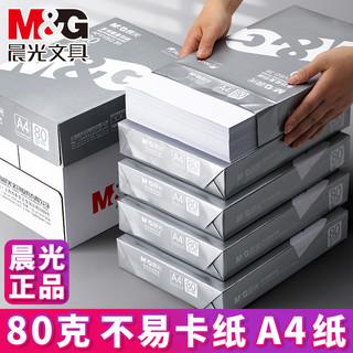 M&G 晨光 A4纸打印复印纸70g/80g木浆白纸500张单包一包草稿纸学生用a4机打印机纸多功能办公用纸a四纸彩色复印纸