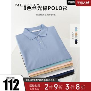 ME&CITY MECITY男装夏季新款纯棉纯色宽松T恤休闲翻领polo衫短袖男上衣