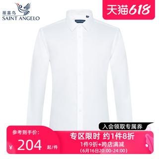 SAINT ANGELO 报喜鸟 商务正装免烫衬衫男长袖 春秋季男士修身纯棉休闲白色衬衣