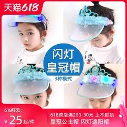 儿童帽子女童帽夏季遮阳帽空顶小孩薄款皇冠公主帽大檐防晒太阳帽