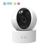 20日0点:China Mobile 中国移动 Y41 和目云台智能摄像机 2.5K