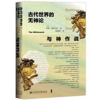 京东PLUS会员 : 《甲骨文丛书·与神作战:古代世界的无神论》