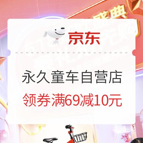 促销活动:京东 永久童车京东自营官方旗舰店 618钜惠来袭