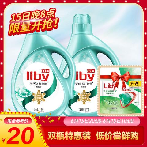 Liby 立白 茶籽除菌洗衣液超值4斤装高效除菌除螨