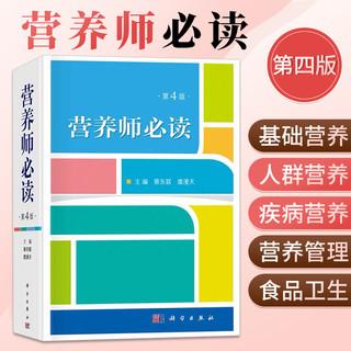 营养师必读第4版 蔡东联 营养学基础知识