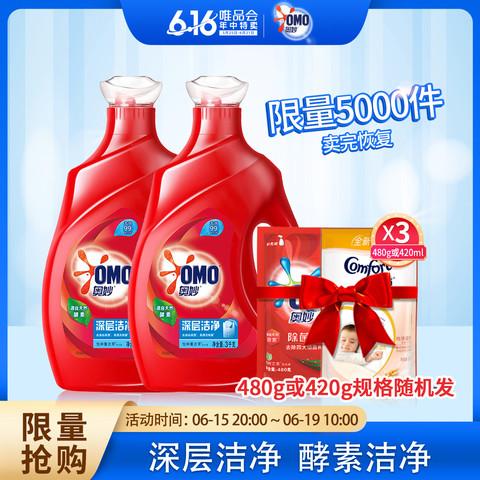 OMO 奥妙 除菌除螨/深层洁净洗衣液近15斤 浓缩天然酵素