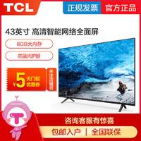 TCL 王牌彩电43L2F智能网络电视 43英寸L8F电视机液晶42寸