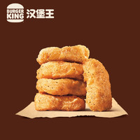 BURGER KING 汉堡王 王道嫩香鸡块(5块) 单次兑换券 电子劵