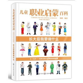 《儿童职业启蒙百科·长大后我要做什么》(精装)