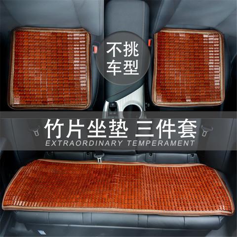 汽车坐垫夏季凉垫单片麻将凉席夏天座椅竹席小三件套汽车座垫凉席