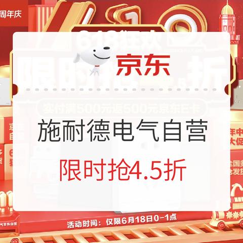 促销活动:京东 施耐德 618狂欢限时抢