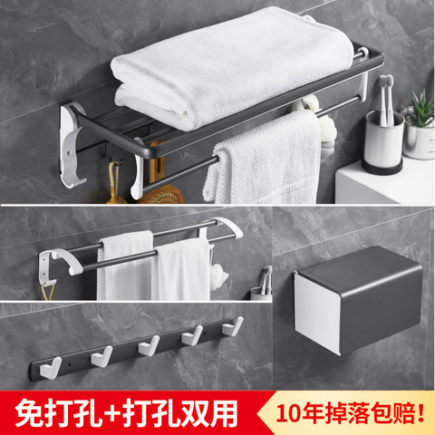 迈卡龙 免打孔太空铝毛巾架浴室轻奢壁挂式置物架枪白卫生间浴巾架洗手间