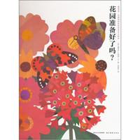 露易丝·艾勒特的色彩世界手工绘本·心喜阅绘本馆:花园准备好了吗?