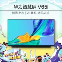 HUAWEI 华为 智慧屏V65i 65英寸HEGE-560B智能电视机4K全面屏多方视频通话