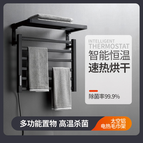 迈卡龙 智能恒温电热毛巾架烘干架家用卫生间加热黑语音控制浴巾架免打孔