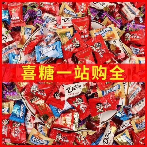 喜糖散混装结婚专用阿尔卑斯红枣子批发订婚回礼盒满月宴成品糖果