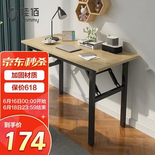 hommy 佳佰 电脑桌折叠桌子书桌办公会议桌学习培训桌长方形餐桌书房简易笔记本桌 120cm*60cm*75cm