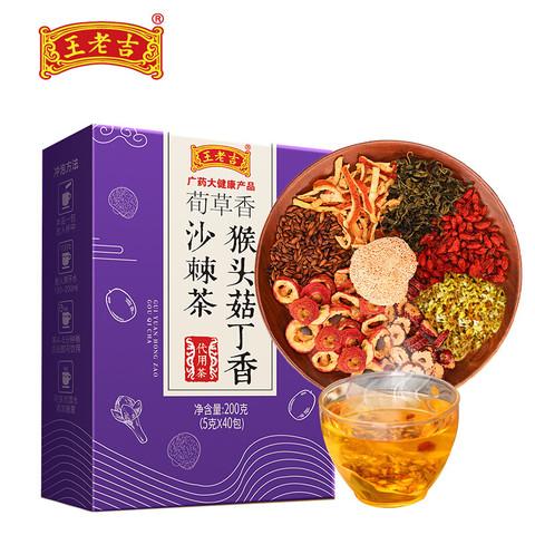 王老吉 养生降火茶 200g*40包