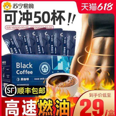 云啡 美式纯黑咖啡粉速溶无糖脂减燃正品0脂防弹云南小粒蓝山挂耳咖啡