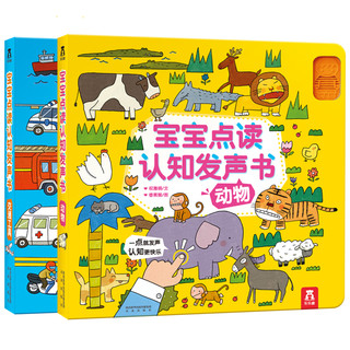 宝宝点读认知发声书(套装共2册)动物+交通工具 中英双语版有声书[0-3岁]