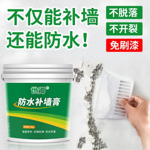 世卿 免刷漆白色补墙膏家用防水防霉防潮胶墙面翻新修补神器腻子膏