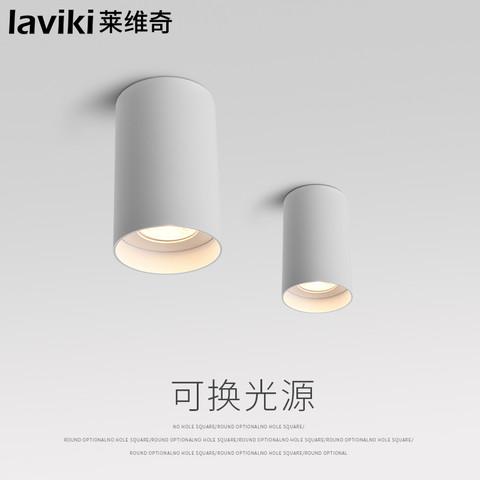 莱维奇明装筒灯led天花灯走廊过道玄关灯换光源北欧吸顶单灯射灯