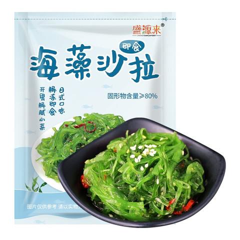 shengyuanlai 盛源来 海藻沙拉200g 海藻沙律 海白菜 酸甜海带丝  中华海草寿司 开胃下饭菜