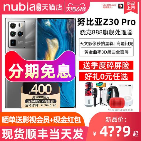 nubia 努比亚 Nubia/努比亚 Z30 Pro 5G旗舰骁龙888天文影像120W闪充144Hz官方网店正品新品学生游戏智能手机