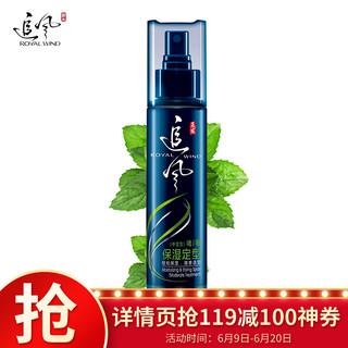 追风 保湿定型啫喱水120ml 持久定型喷雾 啫喱膏 发胶 发蜡 男女头发护理造型