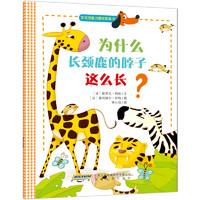 宝宝想象力激发图画书:为什么长颈鹿的脖子这么长