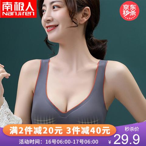 Nan ji ren 南极人 文胸聚拢性感无痕无钢圈运动少女内衣背心式舒适透气U型美背胸罩 背心-灰紫色 L(34/75ABC)